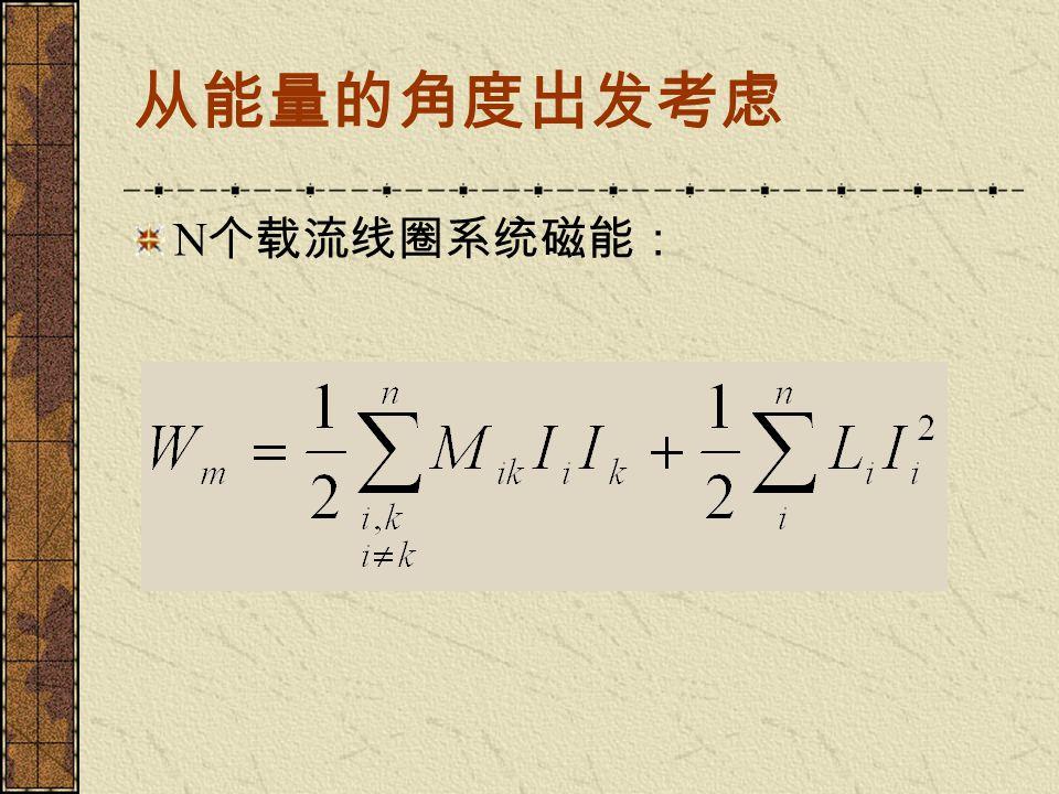 从能量的角度出发考虑 N 个载流线圈系统磁能: