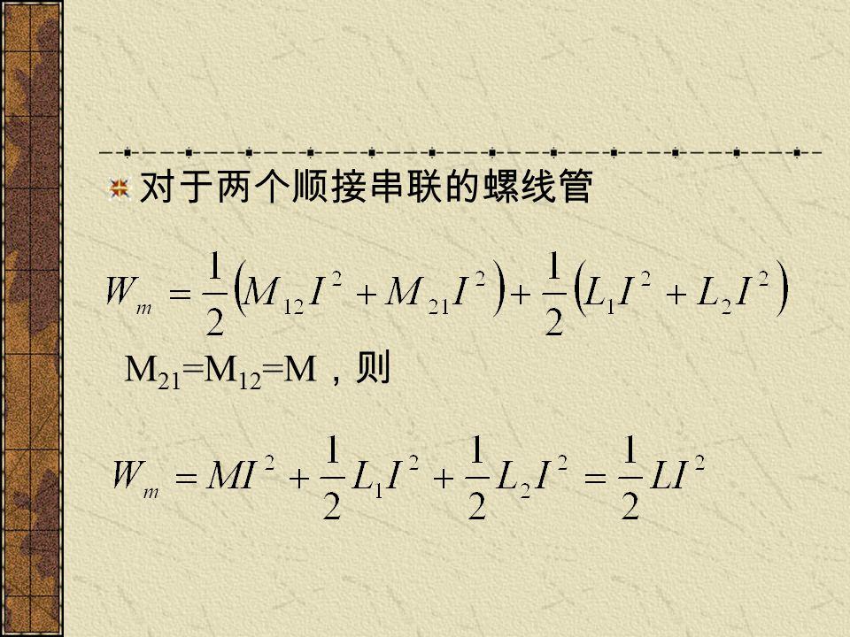 对于两个顺接串联的螺线管 M 21 =M 12 =M ,则