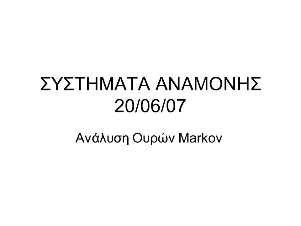 ΣΥΣΤΗΜΑΤΑ ΑΝΑΜΟΝΗΣ 20/06/07 Ανάλυση Ουρών Markov