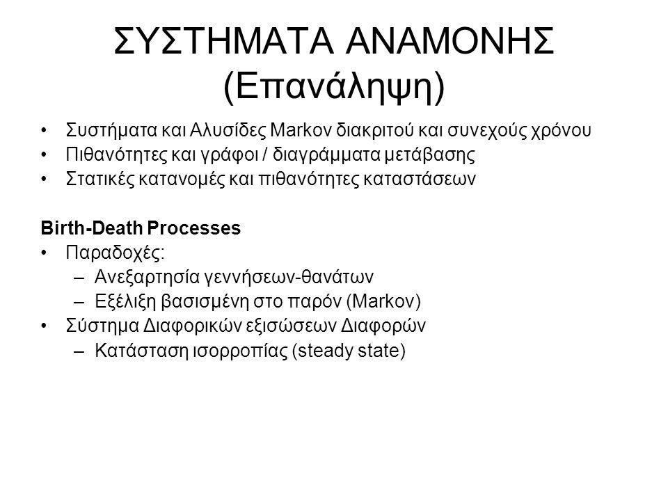 ΣΥΣΤΗΜΑΤΑ ΑΝΑΜΟΝΗΣ (Επανάληψη) Συστήματα και Αλυσίδες Markov διακριτού και συνεχούς χρόνου Πιθανότητες και γράφοι / διαγράμματα μετάβασης Στατικές κατ