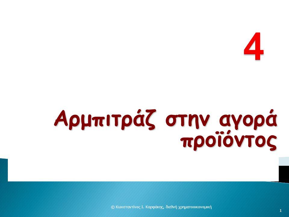 Αρμπιτράζ στην αγορά προϊόντος © Κωνσταντίνος Ι. Καρφάκης, διεθνή χρηματοοικονομική 1
