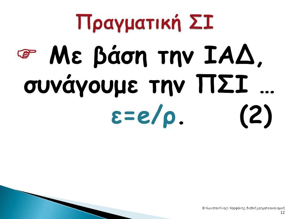  Με βάση την ΙΑΔ, συνάγουμε την ΠΣΙ … ε=e/ρ. (2) © Κωνσταντίνος Ι.
