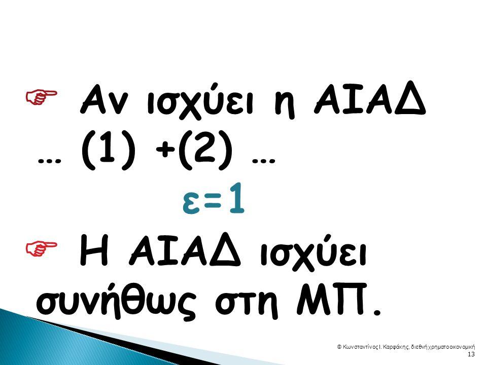  Αν ισχύει η ΑΙΑΔ … (1) +(2) … ε=1  Η ΑΙΑΔ ισχύει συνήθως στη ΜΠ.