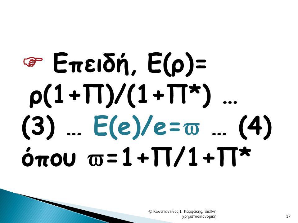  Επειδή, E(ρ)= ρ(1+Π)/(1+Π*) … (3) … Ε(e)/e=  … (4) όπου  =1+Π/1+Π* © Κωνσταντίνος Ι.