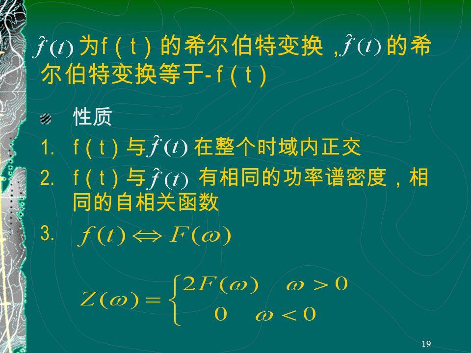 18 H(ω) j 0 -j ω 1 ω ω 相移 90° -90°