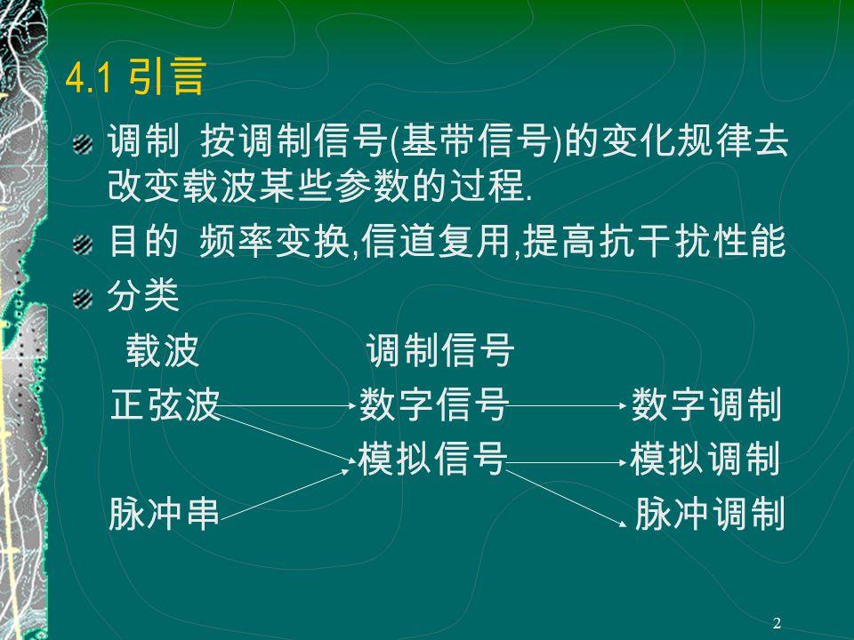 1 第四章 模拟调制系统 4.1 引言 4.2 幅度调制 4.3 非线性调制 4.4 频分复用 4.5 复合调制及多级调制的概念