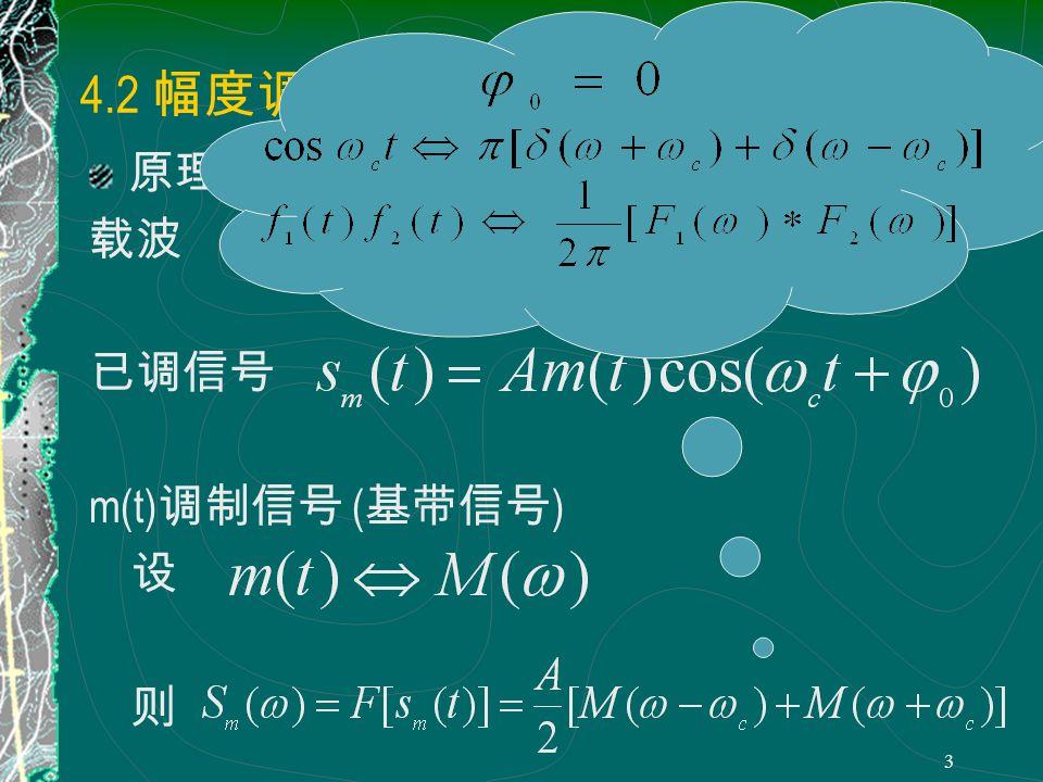 2 4.1 引言 调制 按调制信号 ( 基带信号 ) 的变化规律去 改变载波某些参数的过程.