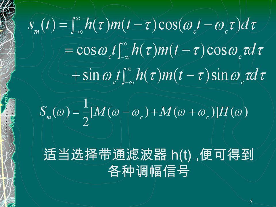 4 在频谱结构上,它的频谱完全是基带信 号频谱在频域的简单搬移 —— 线性调制 m ( t ) s m ( t ) 线性调制信号的一般产生方法 cosω c t ×H(t) 带通滤波器