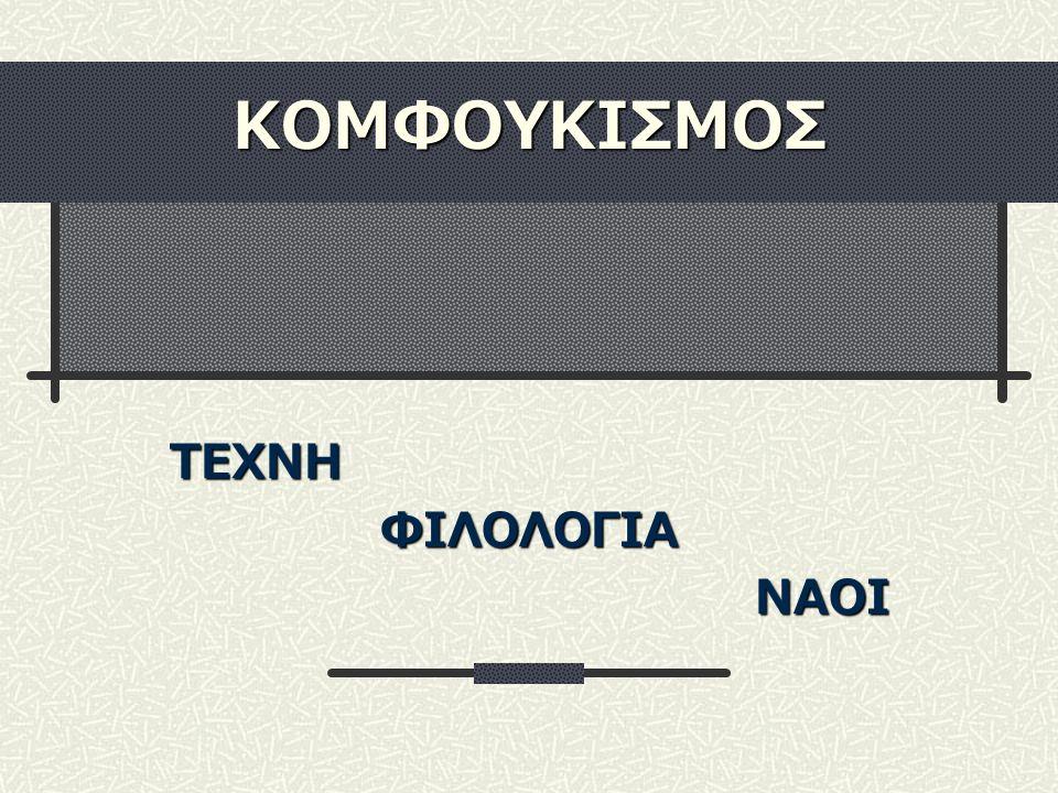 ΚΟΜΦΟΥΚΙΣΜΟΣ ΤΕΧΝΗ ΦΙΛΟΛΟΓΙΑ ΝΑΟΙ