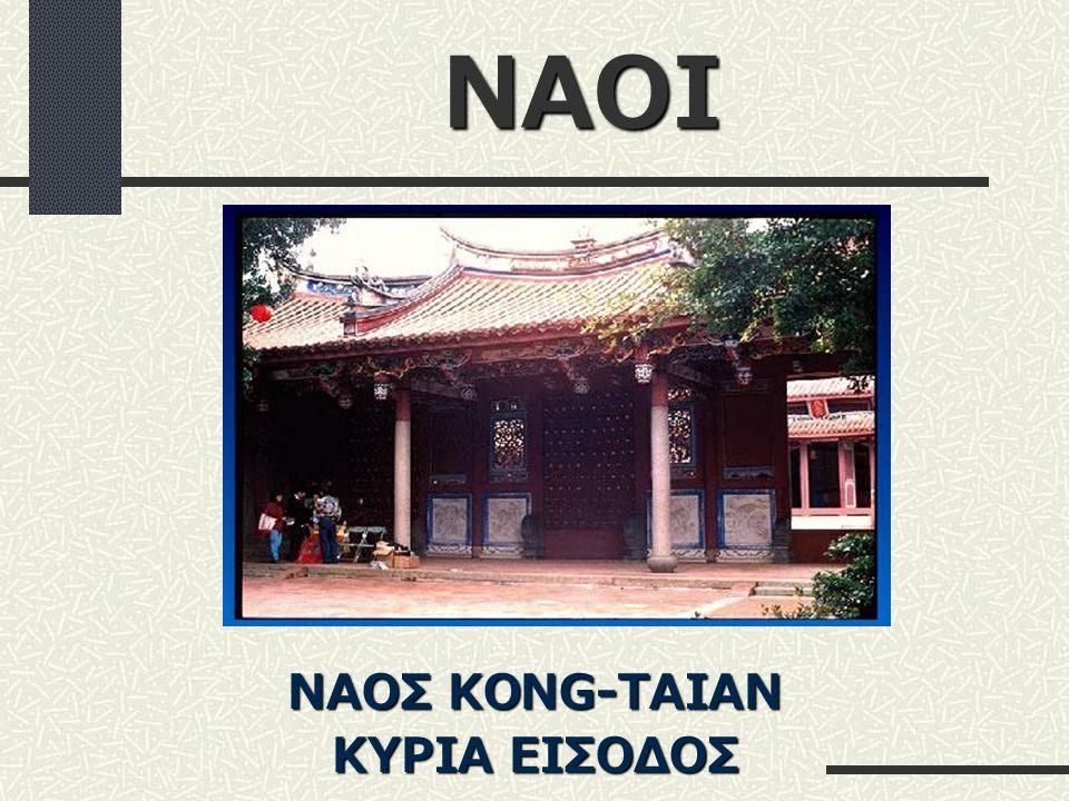 ΝΑΟΙ ΝΑΟΣ KONG-TAIAN ΚΥΡΙΑ ΕΙΣΟΔΟΣ
