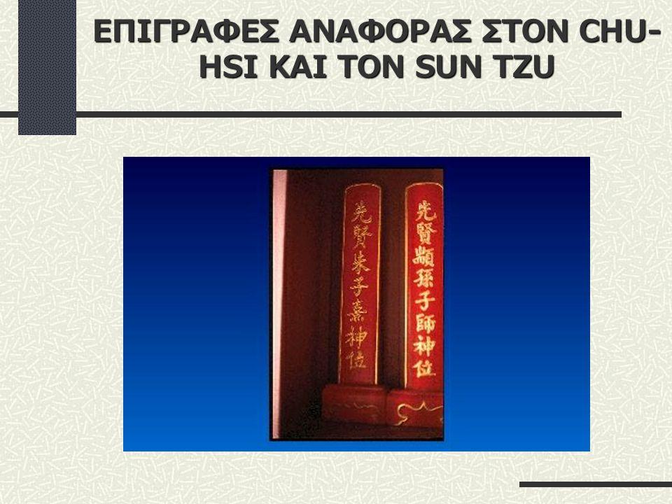 ΕΠΙΓΡΑΦΕΣ ΑΝΑΦΟΡΑΣ ΣΤΟΝ CHU- HSI ΚΑΙ ΤΟΝ SUN TZU