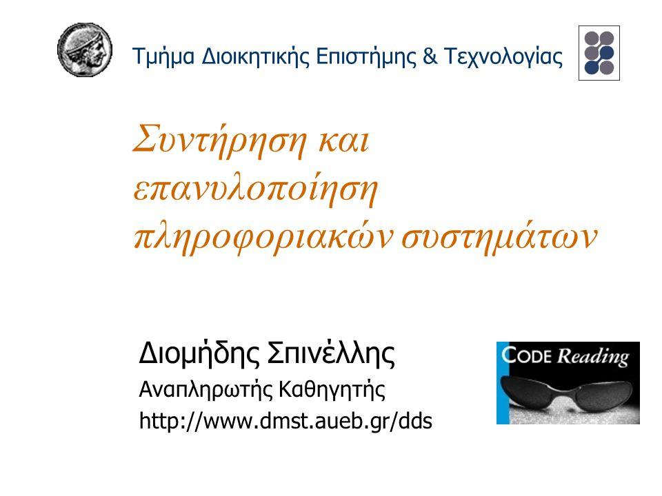 Τμήμα Διοικητικής Επιστήμης & Τεχνολογίας Συντήρηση και επανυλοποίηση πληροφοριακών συστημάτων Διομήδης Σπινέλλης Αναπληρωτής Καθηγητής http://www.dmst.aueb.gr/dds