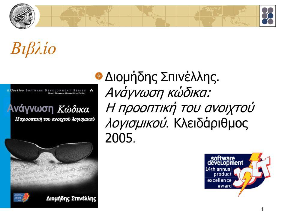 4 Βιβλίο Διομήδης Σπινέλλης. Ανάγνωση κώδικα: Η προοπτική του ανοιχτού λογισμικού.