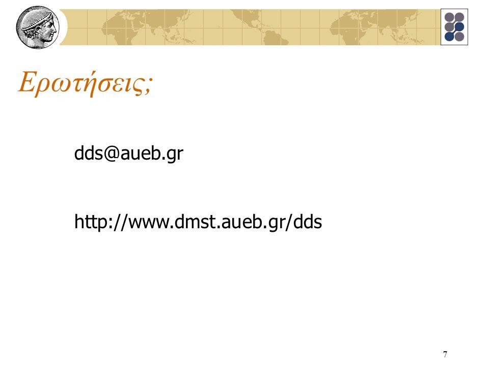 7 Ερωτήσεις; dds@aueb.gr http://www.dmst.aueb.gr/dds