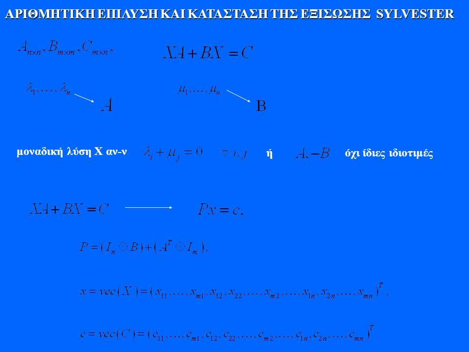 μοναδική λύση Χ αν-ν ήόχι ίδιες ιδιοτιμές ΑΡΙΘΜΗΤΙΚΗ ΕΠΙΛΥΣΗ ΚΑΙ ΚΑΤΑΣΤΑΣΗ ΤΗΣ ΕΞΙΣΩΣΗΣ SYLVESTER