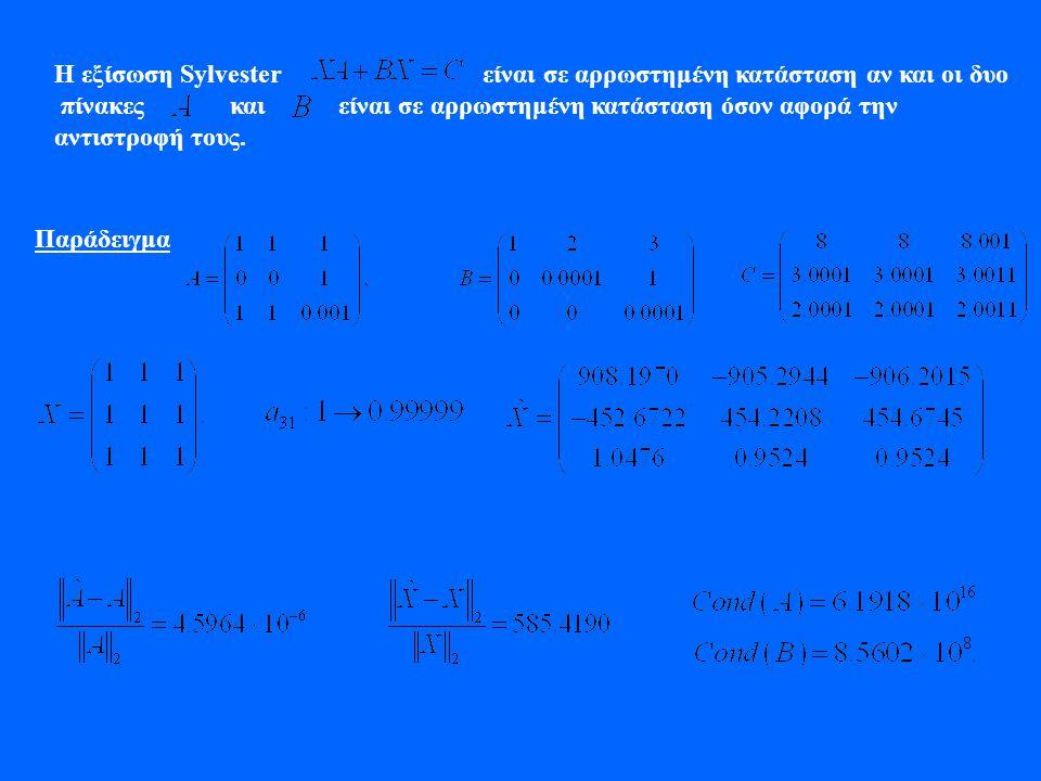 Η εξίσωση Sylvester είναι σε αρρωστημένη κατάσταση αν και οι δυο πίνακες και είναι σε αρρωστημένη κατάσταση όσον αφορά την αντιστροφή τους. Παράδειγμα