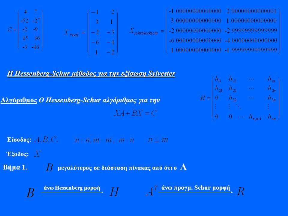 Η Hessenberg-Schur Hessenberg-Schur μέθοδος για την εξίσωση Sylvester Αλγόριθμος Ο Hessenberg-Schur αλγόριθμος για την Είσοδος: Έξοδος: Βήμα 1. μεγαλύ