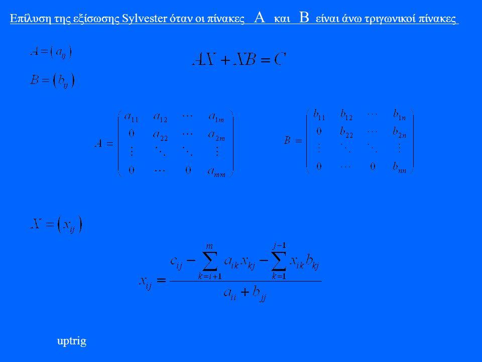 uptrig Επίλυση της εξίσωσης Sylvester όταν οι πίνακες Α και Β είναι άνω τριγωνικοί πίνακες