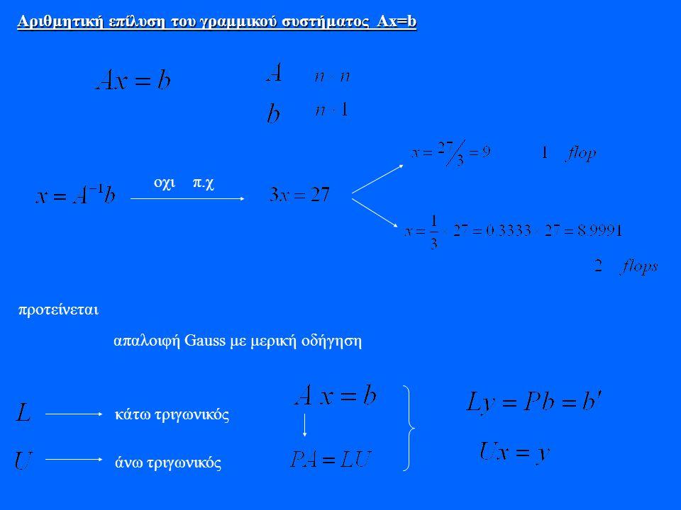 Αριθμητική επίλυση του γραμμικού συστήματος Αx=b oχι π.χ προτείνεται απαλοιφή Gauss με μερική οδήγηση κάτω τριγωνικός άνω τριγωνικός