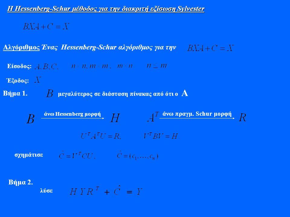 Η Hessenberg-Schur μέθοδος για την διακριτή εξίσωση Sylvester Αλγόριθμος Ένας Hessenberg-Schur αλγόριθμος για την Είσοδος: Έξοδος: Βήμα 1. μεγαλύτερος