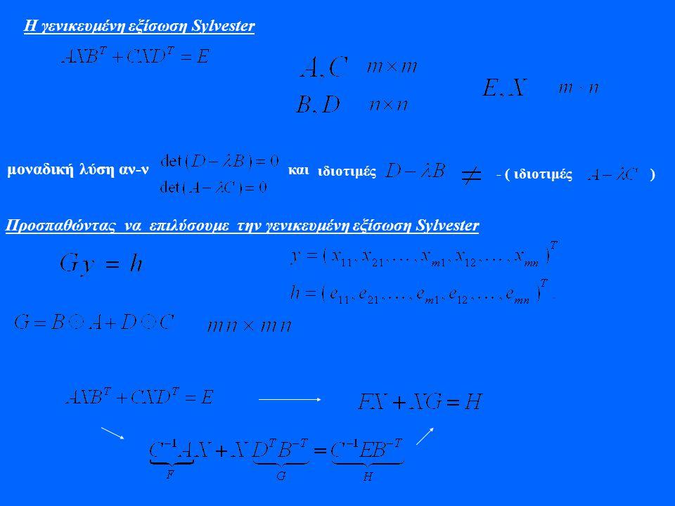Η γενικευμένη εξίσωση Sylvester μοναδική λύση αν-ν και ιδιοτιμές - ( ιδιοτιμές ) Προσπαθώντας να επιλύσουμε την γενικευμένη εξίσωση Sylvester
