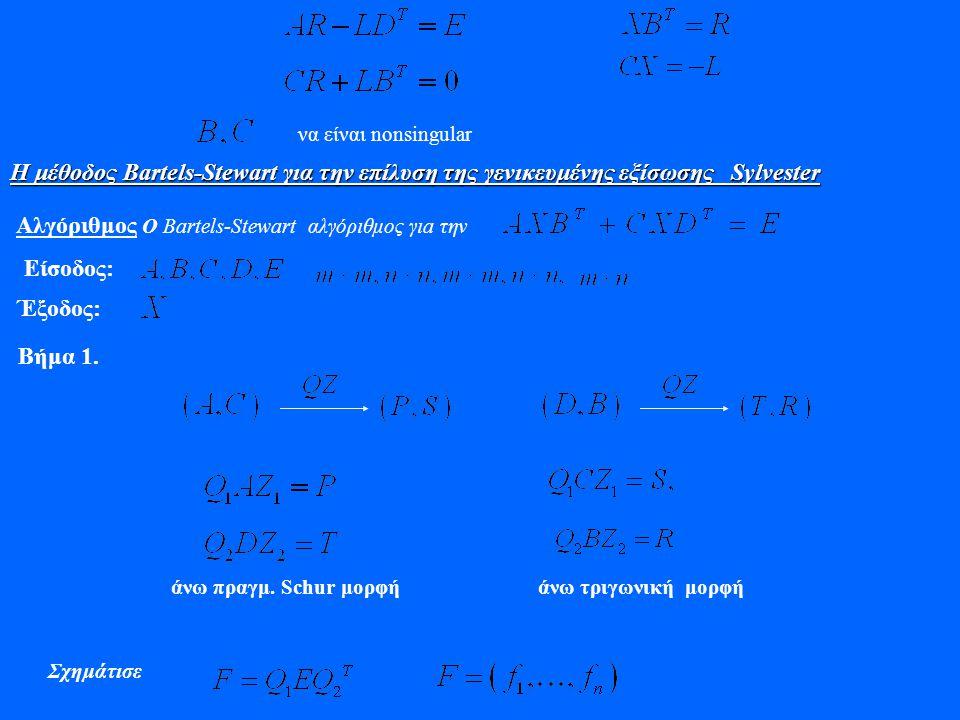 να είναι nonsingular Η μέθοδος Bartels-Stewart για την επίλυση της γενικευμένης εξίσωσης Sylvester Αλγόριθμος Ο Bartels-Stewart αλγόριθμος γιa την Είσ