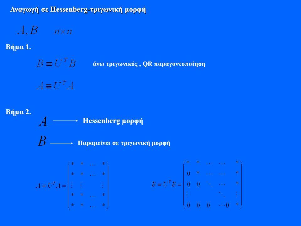 Αναγωγή σε Hessenberg-τριγωνική μορφή Βήμα 1. άνω τριγωνικός, QR παραγοντοποίηση Βήμα 2. Hessenberg μορφή Παραμείνει σε τριγωνική μορφή