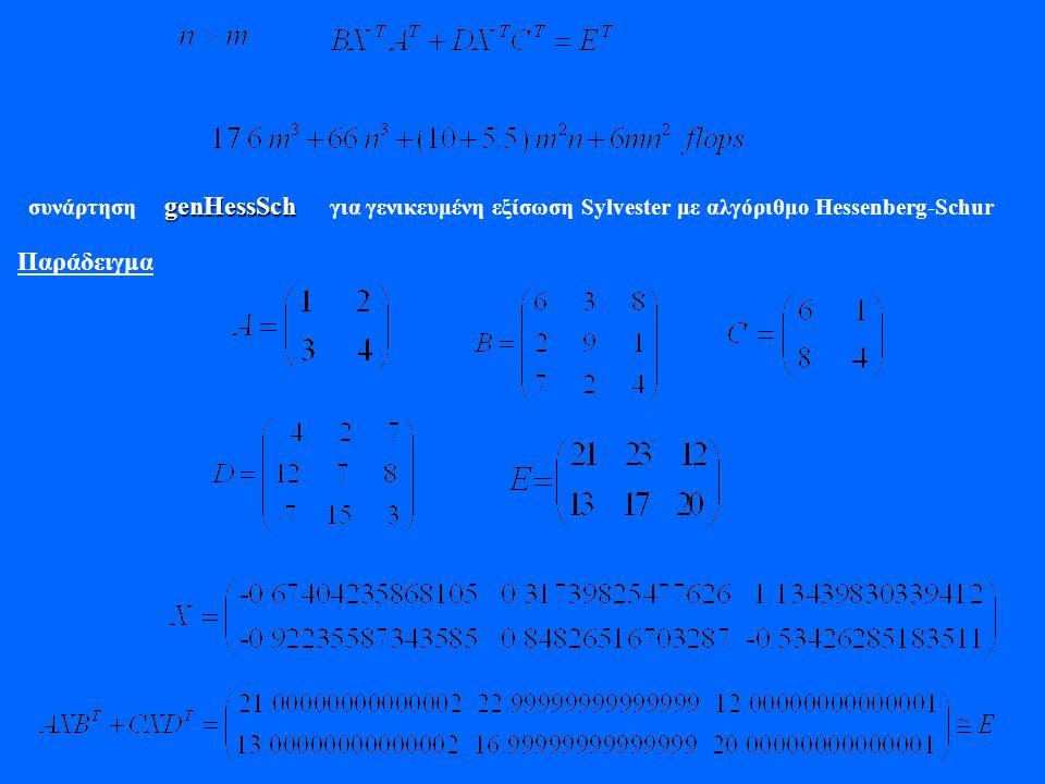 genHessSch συνάρτηση genHessSch για γενικευμένη εξίσωση Sylvester με αλγόριθμο Hessenberg-Schur Παράδειγμα