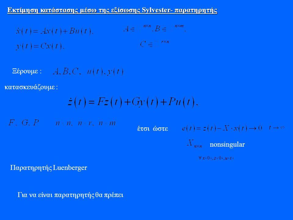 Εκτίμηση κατάστασης μέσω της εξίσωσης Sylvester- παρατηρητής Ξέρουμε : κατασκευάζουμε : έτσι ώστε nonsingular Παρατηρητής Luenberger Για να είναι παρα