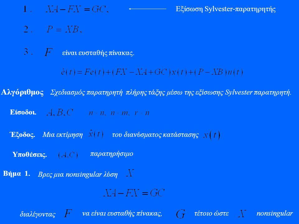 Εξίσωση Sylvester-παρατηρητής είναι ευσταθής πίνακας. Αλγόριθμος Σχεδιασμός παρατηρητή πλήρης τάξης μέσω της εξίσωσης Sylvester παρατηρητή. Είσοδοι. Έ