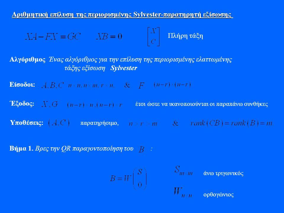 Αριθμητική επίλυση της περιορισμένης Sylvester-παρατηρητή εξίσωσης Πλήρη τάξη Αλγόριθμος Ένας αλγόριθμος για την επίλυση της περιορισμένης ελαττωμένης