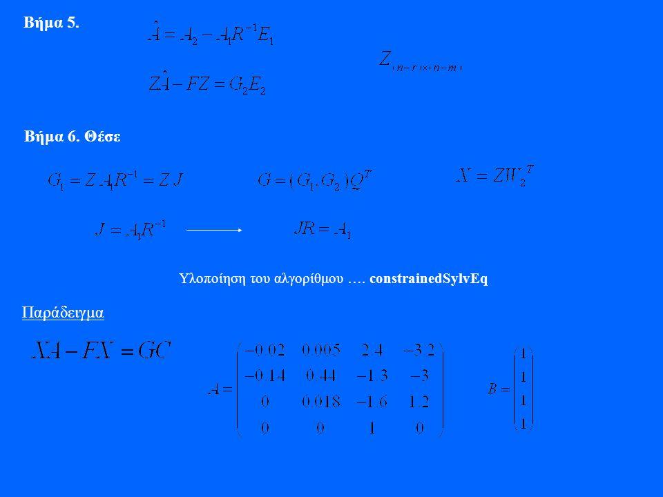 Βήμα 5. Βήμα 6. Θέσε Υλοποίηση του αλγορίθμου …. constrainedSylvEq Παράδειγμα