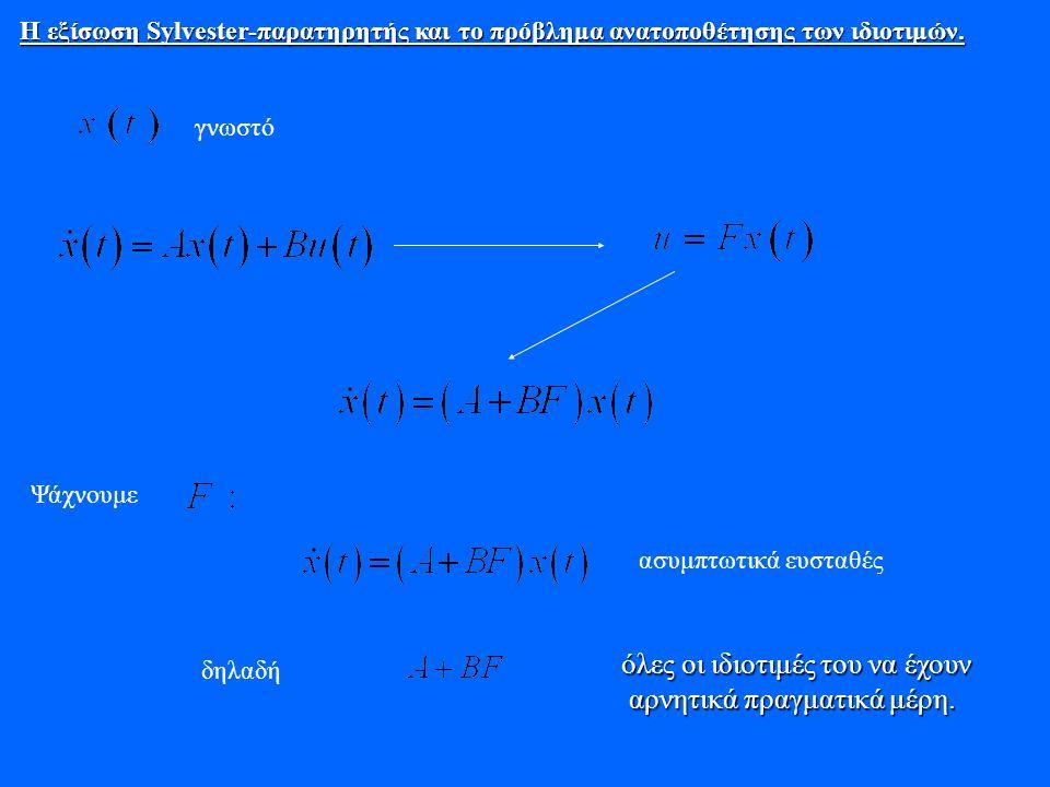 Η εξίσωση Sylvester-παρατηρητής και το πρόβλημα ανατοποθέτησης των ιδιοτιμών. γνωστό Ψάχνουμε ασυμπτωτικά ευσταθές δηλαδή όλες οι ιδιοτιμές του να έχο