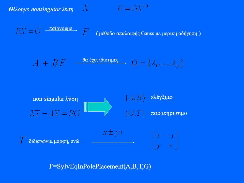 Θέλουμε nonsingular λύση παίρνουμε ( μέθοδο απαλοιφής Gauss με μερική οδήγηση ) θα έχει ιδιοτιμές non-singular λύση παρατηρήσιμο ελέγξιμο διδιαγώνια μ