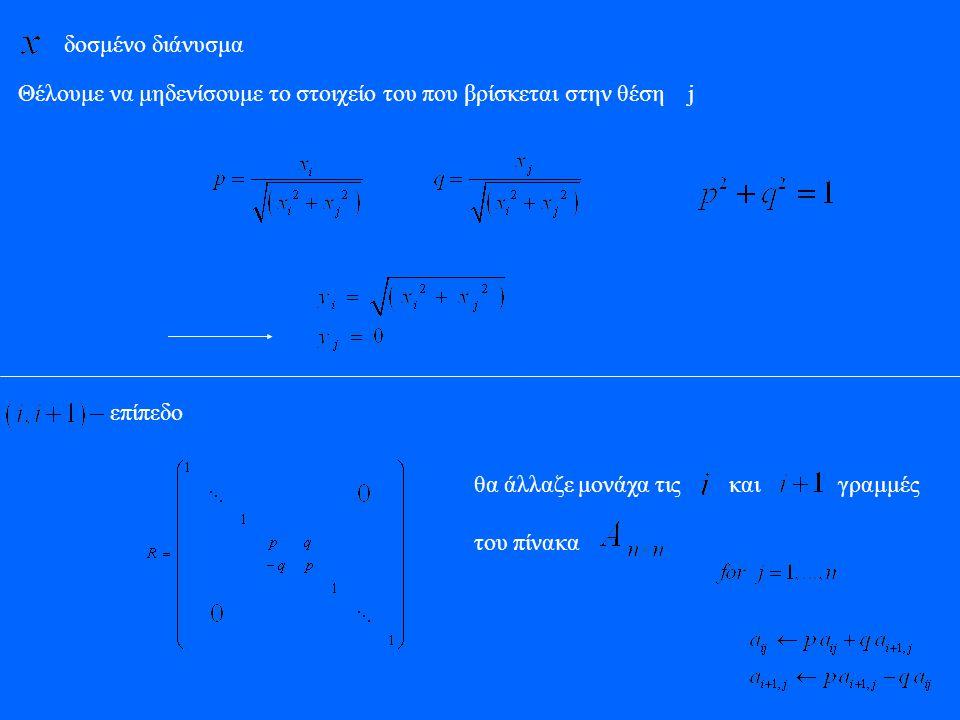 δοσμένο διάνυσμα Θέλουμε να μηδενίσουμε το στοιχείο του που βρίσκεται στην θέση j επίπεδο θα άλλαζε μονάχα τις και γραμμές του πίνακα