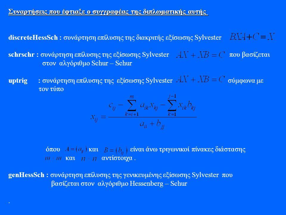 Συναρτήσεις που έφτιαξε ο συγγραφέας της διπλωματικής αυτής discreteHessSch : συνάρτηση επίλυσης της διακριτής εξίσωσης Sylvester schrschr : συνάρτηση