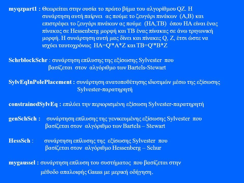 myqzpart1 : Θεωρείται στην ουσία το πρώτο βήμα του αλγορίθμου QZ. Η συνάρτηση αυτή παίρνει ας πούμε το ζευγάρι πινάκων (Α,Β) και επιστρέφει το ζευγάρι