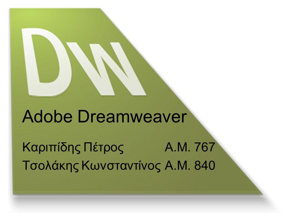 Adobe Dreamweaver Καριπίδης Πέτρος Α.Μ. 767 Τσολάκης Κωνσταντίνος Α.Μ. 840