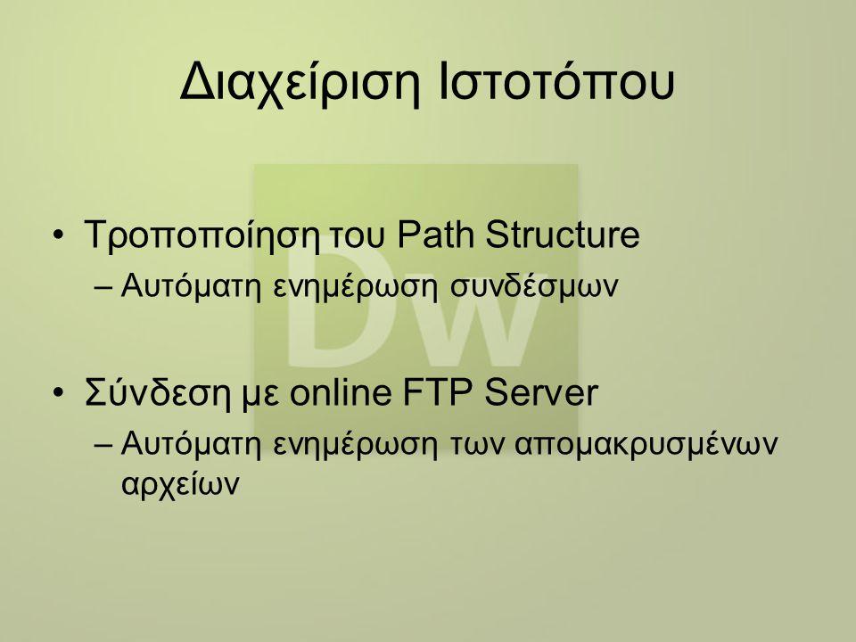 Διαχείριση Ιστοτόπου Τροποποίηση του Path Structure –Αυτόματη ενημέρωση συνδέσμων Σύνδεση με online FTP Server –Αυτόματη ενημέρωση των απομακρυσμένων αρχείων