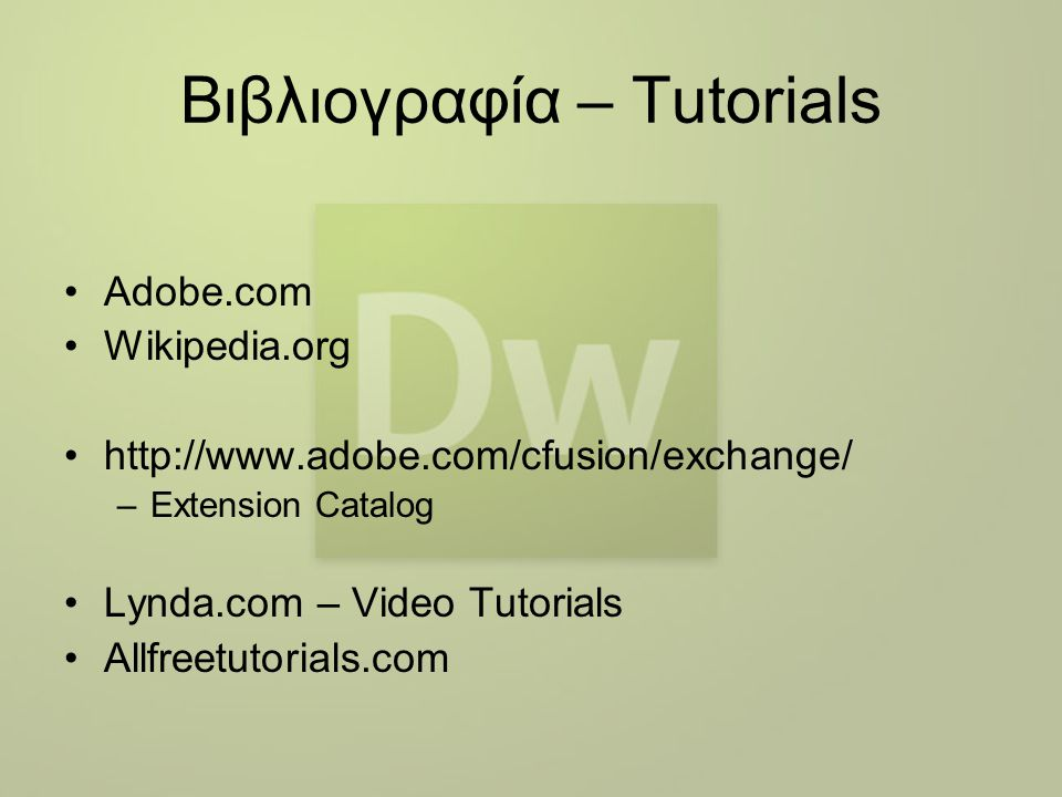 Βιβλιογραφία – Tutorials Adobe.com Wikipedia.org http://www.adobe.com/cfusion/exchange/ –Extension Catalog Lynda.com – Video Tutorials Allfreetutorials.com