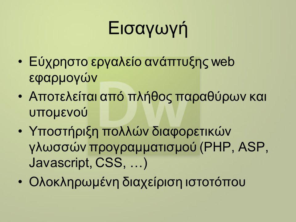 Εισαγωγή Εύχρηστο εργαλείο ανάπτυξης web εφαρμογών Αποτελείται από πλήθος παραθύρων και υπομενού Υποστήριξη πολλών διαφορετικών γλωσσών προγραμματισμού (PHP, ASP, Javascript, CSS, …) Ολοκληρωμένη διαχείριση ιστοτόπου
