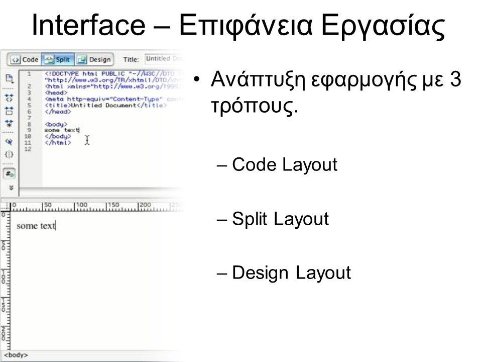 Δημιουργία σελίδας Επιλογή του τύπου εφαρμογής Επιλογή Document Type (π.χ. XHTML 1.1)