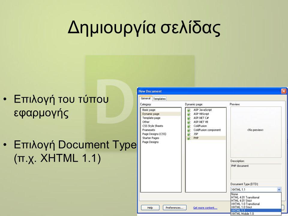Σχεδιάζοντας μια σελίδα Τα βασικά κουμπιά άμεσης εισαγωγής αντικειμένων Υπερσύνδεσμος Email Link Anchor Πίνακας Div Tag Εικόνα Flash Date Σχόλια Templates