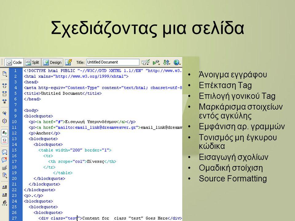 Χρήσιμες Λειτουργίες Browser Preview Automated Code Completion Χρήση CSS Style Editor Document Validation Snippets Επεκτασιμότητα – Extensions (π.χ.