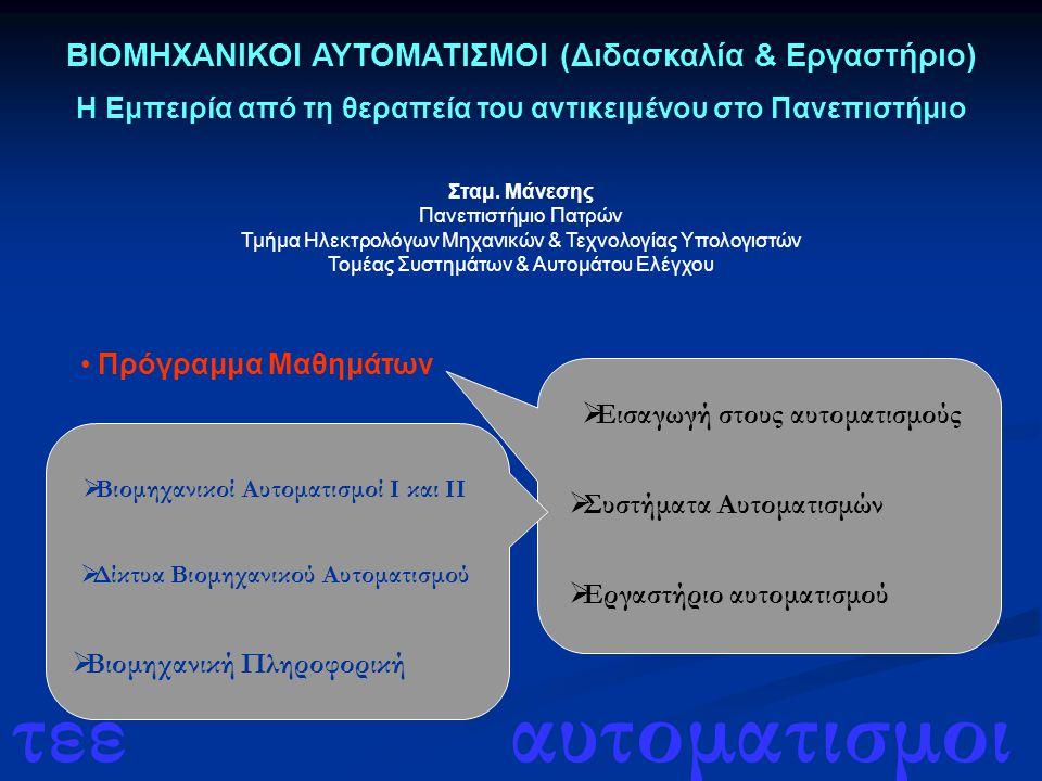  Εισαγωγή στους αυτοματισμούς  Συστήματα Αυτοματισμών  Εργαστήριο αυτοματισμού ΒΙΟΜΗΧΑΝΙΚΟΙ ΑΥΤΟΜΑΤΙΣΜΟΙ (Διδασκαλία & Εργαστήριο) Η Εμπειρία από τη θεραπεία του αντικειμένου στο Πανεπιστήμιο Σταμ.