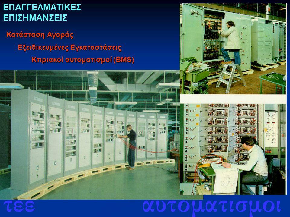ΕΠΑΓΓΕΛΜΑΤΙΚΕΣ ΕΠΙΣΗΜΑΝΣΕΙΣ τεε αυτοματισμοι Κατάσταση Αγοράς Κτιριακοί αυτοματισμοί (ΒMS) Εξειδικευμένες Εγκαταστάσεις