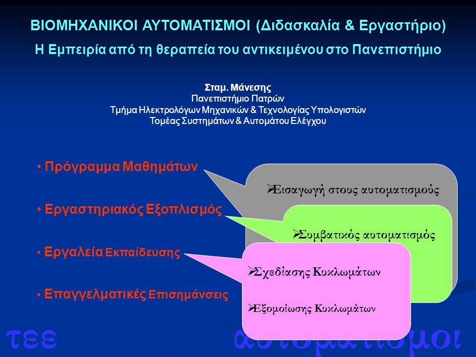 τεε αυτοματισμοι ΕΛΕΓΚΤΗΣ Σερβοκινη τήρας Βαλβίδα ρύθμισης ροής S Q Αισθητήρας Στάθμης Τραπέζι εργασίας Ατέρμων κοχλίας Αισθητήρες Θέσης Κινητήρας (n 1,n 2, ) A A B Γ Δ ΑΥΤΟΜΑΤΙΣΜΟΣ ΑΥΤΟΜΑΤΟΣ ΕΛΕΓΧΟΣ