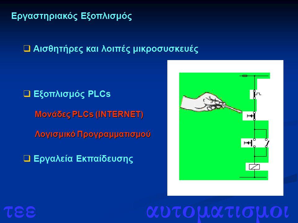 τεε αυτοματισμοι Εργαστηριακός Εξοπλισμός  Αισθητήρες και λοιπές μικροσυσκευές  Εξοπλισμός PLCs Μονάδες PLCs (INTERNET) Λογισμικό Προγραμματισμού  Εργαλεία Εκπαίδευσης