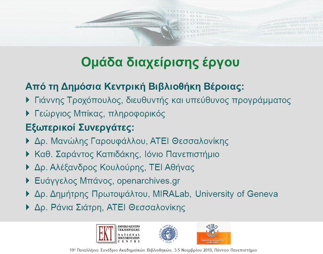 images/Header.jpg 19 ο Πανελλήνιο Συνέδριο Ακαδημαϊκών Βιβλιοθηκών, 3-5 Νοεμβρίου 2010, Πάντειο Πανεπιστήμιο Από τη Δημόσια Κεντρική Βιβλιοθήκη Βέροιας:  Γιάννης Τροχόπουλος, διευθυντής και υπεύθυνος προγράμματος  Γεώργιος Μπίκας, πληροφορικός Εξωτερικοί Συνεργάτες:  Δρ.