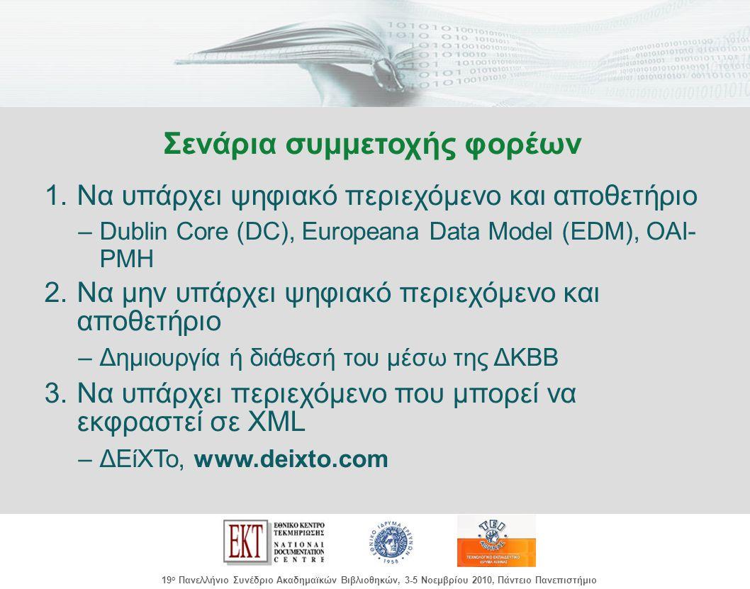 images/Header.jpg 19 ο Πανελλήνιο Συνέδριο Ακαδημαϊκών Βιβλιοθηκών, 3-5 Νοεμβρίου 2010, Πάντειο Πανεπιστήμιο 1.Να υπάρχει ψηφιακό περιεχόμενο και αποθ